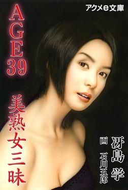 AGE39 美熟女三昧-電子書籍