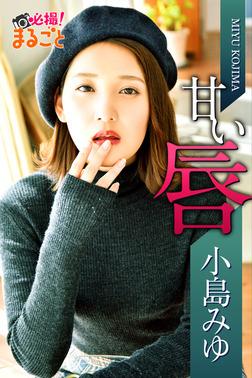 甘い唇 小島みゆ-電子書籍