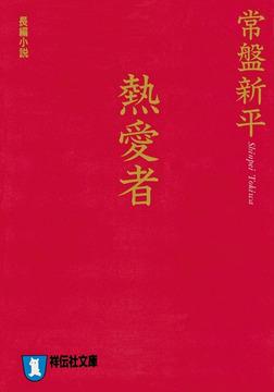 熱愛者-電子書籍