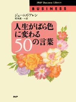 人生がばら色に変わる50の言葉-電子書籍