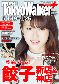 週刊 東京ウォーカー+ 2017年No.3 (1月18日発行)-電子書籍