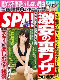 週刊SPA! 2016/5/24号