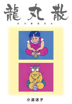 龍丸散(上下巻セット)-電子書籍