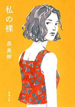 私の裸(新潮文庫)-電子書籍
