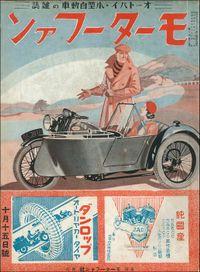 モーターファン 1934年 昭和09年 10月15日号