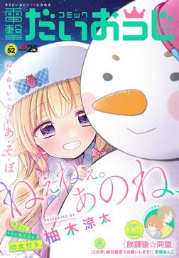 コミック電撃だいおうじ VOL.52-電子書籍