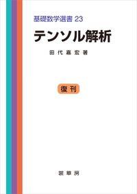テンソル解析 基礎数学選書 23