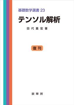 テンソル解析 基礎数学選書 23-電子書籍