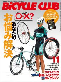 BiCYCLE CLUB 2012年11月号 No.332