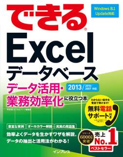 できるExcelデータベース データ活用・業務効率化に役立つ本 2013/2010/2007対応-電子書籍