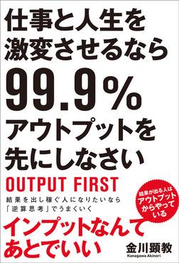 仕事と人生を激変させるなら99.9%アウトプットを先にしなさい-電子書籍