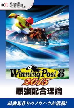 ウイニングポスト8 2015 最強配合理論-電子書籍