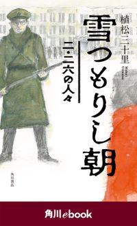 雪つもりし朝 二・二六の人々 (角川ebook)