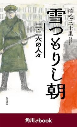 雪つもりし朝 二・二六の人々 (角川ebook)-電子書籍