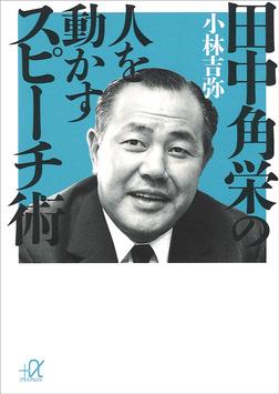 田中角栄の人を動かすスピーチ術-電子書籍