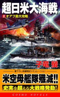 超日米大海戦[2]オアフ島大攻略