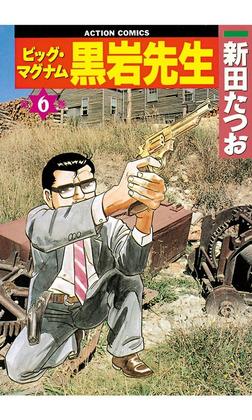 ビッグ・マグナム 黒岩先生 : 6-電子書籍
