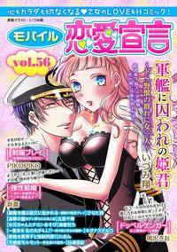 モバイル恋愛宣言 vol.56