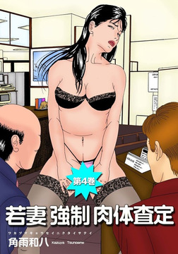 若妻強制肉体査定(4)-電子書籍