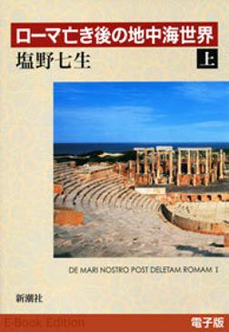 ローマ亡き後の地中海世界(上)-電子書籍