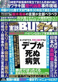 実話BUNKAタブー2019年8月号【電子普及版】