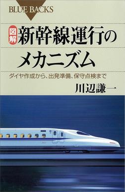 図解 新幹線運行のメカニズム ダイヤ作成から、出発準備、保守点検まで-電子書籍