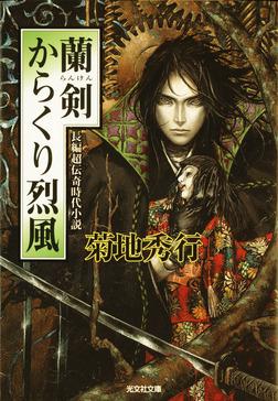 蘭剣(らんけん) からくり烈風-電子書籍