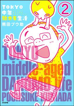 TOKYO中年駄ホモ生活(分冊版) 【第2話】-電子書籍
