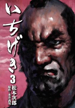 いちげき (3)-電子書籍
