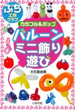 カラフル&ポップ  バルーンミニ飾り・遊び-電子書籍