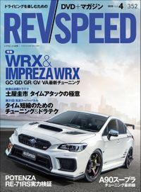 REV SPEED 2020年4月号