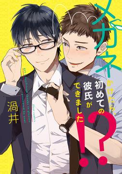メガネかけたら、初めての彼氏ができました!?【電子特典付き】-電子書籍