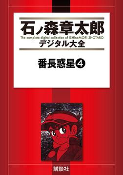 番長惑星(4)-電子書籍