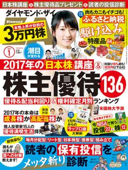 ダイヤモンドZAi 17年1月号-電子書籍