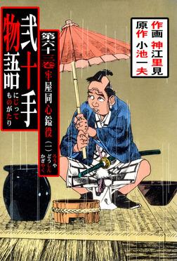 弐十手物語(63)-電子書籍