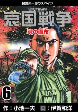 哀国戦争~猪野矢一郎のスペイン~ 6-電子書籍