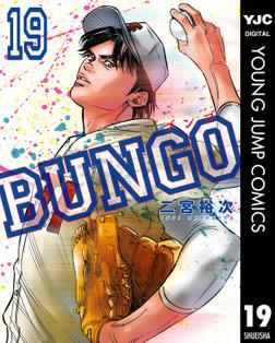 BUNGO―ブンゴ― 19-電子書籍