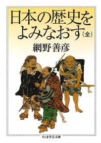 日本の歴史をよみなおす(全)