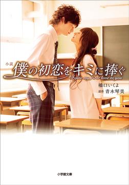 小説 僕の初恋をキミに捧ぐ-電子書籍