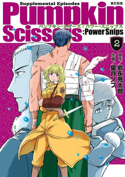 Pumpkin Scissors:Power Snips(2)-電子書籍