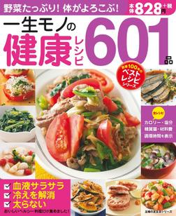 一生モノの健康レシピ601品-電子書籍