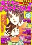 実録ガチ体験まんが 女たちのドラマチック人生Vol.17