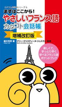 〔増補改訂版〕やさしいフランス語カタコト会話帳