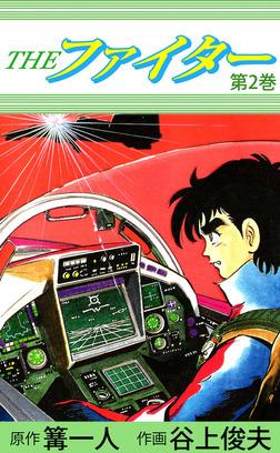 THE ファイター 第2巻-電子書籍