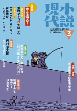 小説現代 2018年 3月号-電子書籍