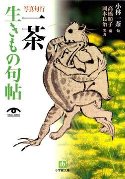写真句行 一茶生きもの句帖(小学館文庫)-電子書籍