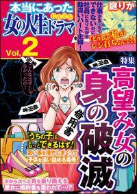 本当にあった女の人生ドラマ高望み女の身の破滅 Vol.2