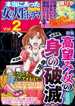 本当にあった女の人生ドラマ高望み女の身の破滅 Vol.2-電子書籍