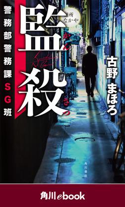 監殺 警務部警務課SG班 (角川ebook)-電子書籍