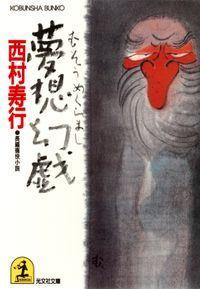 夢想幻戯(めくらまし)